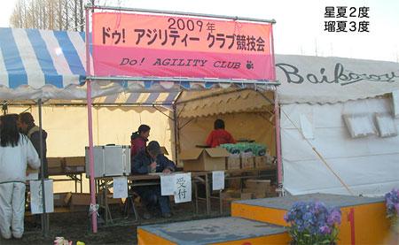 20090314-1