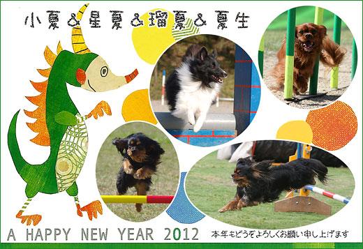 2012謹賀新年